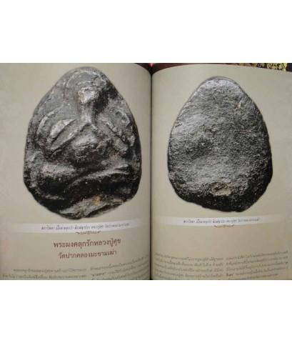 หนังสือคัมภีร์นักสะสมพระเครื่องหลวงปู่ศุข วัดปากคลองมะขามเฒ่า จ.ชัยนาท