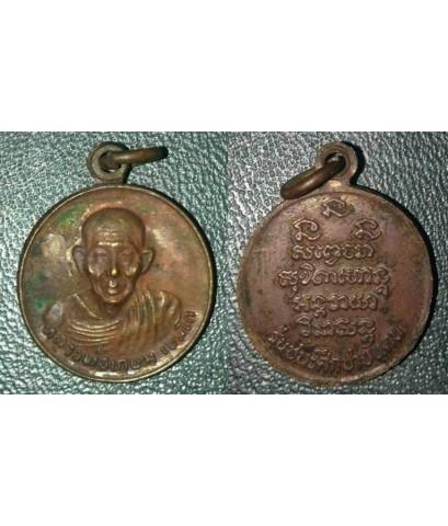 เหรียญ กลมเล็ก รุ่นชนะศึกชายแดน  เนื้อทองแดง หลวงพ่อเกษม 2519 กว้าง 1.8 ซม.