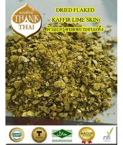 ผิวมะกรูดอบแห้งแบบแพ็ค (Dried kaffir lime skin,bergamot skin)