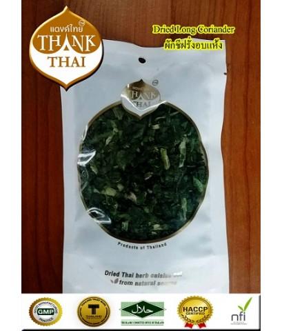 ผักชีฝรั่ง ( ผักชีใบยาว ) แบบแพ็ค 10 กรัม Dried long coriander