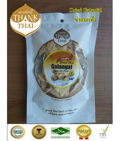 ข่าอบแห้งแบบแพ็ค 30 กรัม ( Dried galangal )