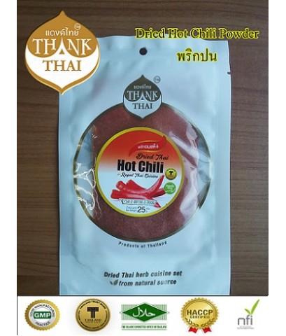 พริกอบแห้งแบบแพ็ค 25 กรัม ( Dried Hot chilli )
