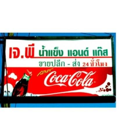 เจ พี น้ำแข็ง แอนด์ ก๊าซ