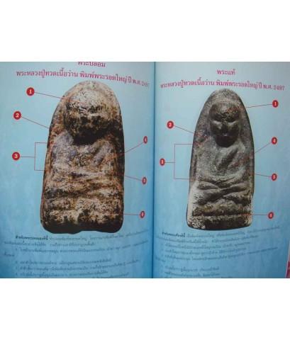 การศึกษาพระหลวงปู่ทวดเนื้อว่าน ปี 2497