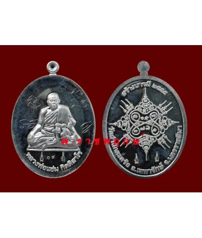 เหรียญสร้างบารมี ๒๕๕๕ เนื้อเงิน หลวงพ่อแช่ม วัดสำนักตะคร้อ
