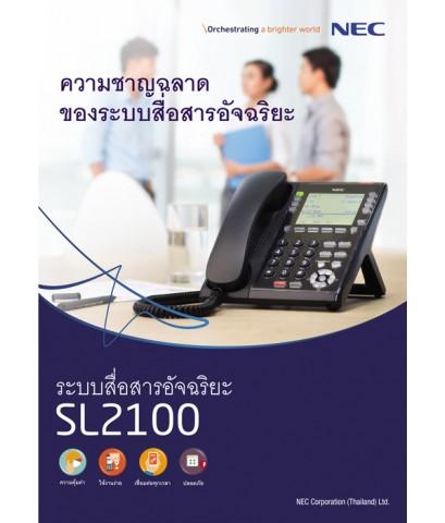 ตู้สาขาโทรศัพท์ NEC SL2100  ราคา 9,000 ขนาด 3 สายนอก 8 สายใน ขยายได้ 112 คู่สายภายใน