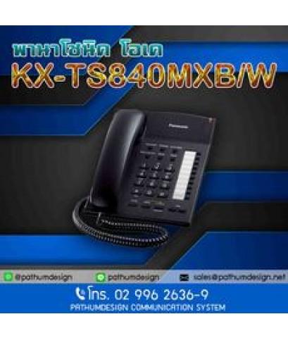 KX-TS840MXB/W PANASONIC โทรศัพท์ รุ่น KX-TS840MXB