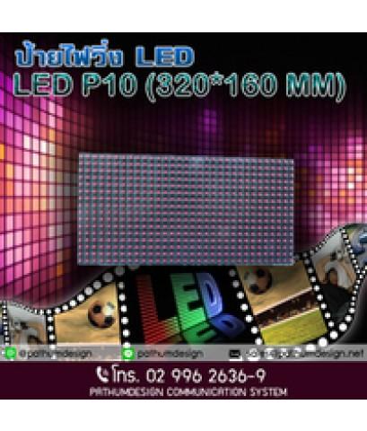 บอร์ดโมดูล LED P10 Outdoor แสงสีแดง ขนาดแผง 320 * 160  มม ราคาบอร์ดละ 490.-