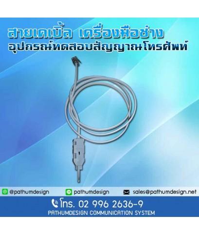 อุปกรณ์ทดสอบสัญญาณโทรศัพท์ สายนอก-สายใน 2P ราคา 150.-