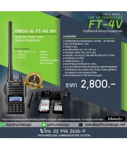 วิทยุสื่อสาร YAESU FT-4V วิทยุสื่อสารสำหรับนักวิทยุสมัครเล่น ราคาตัวละ 2,800.-