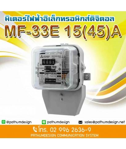 มิเตอร์ MF-33E : 1เฟส รุ่น 15(45)A มิเตอร์ไฟฟ้าชนิดจานหมุน