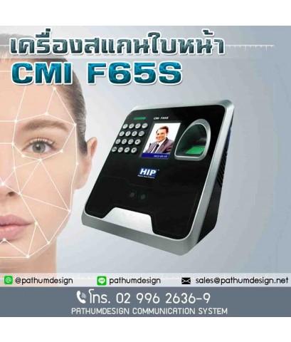 เครื่องสแกนใบหน้า HIP CMIF65S รองรับได้ 1,000 ใบหน้า