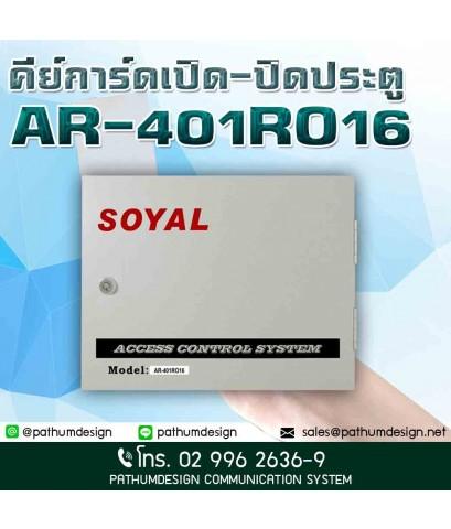 ตู้ควบคุม 16 รีเลย์ (คุมลิฟท์, ตู้ไปรษณีย์) Soyal รุ่น AR-401RO16