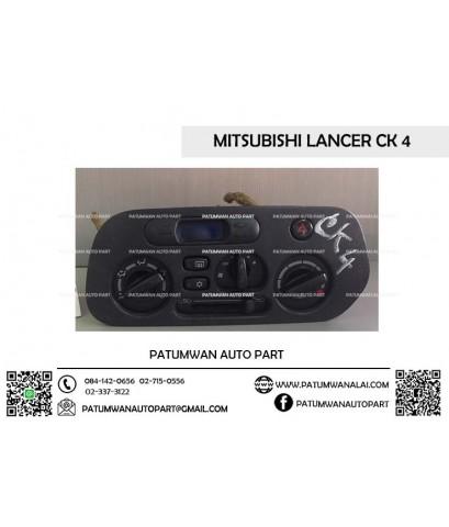 สวิทช์ปรับแอร์ Mitsubishi Lancer CK4 (มิตซูบิชิ แลนเซอร์ CK4)