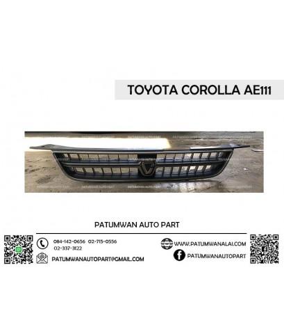 หน้ากระจัง Toyota Corolla AE111 (โตโยต้า โคโรล่า ตองหนึ่ง)