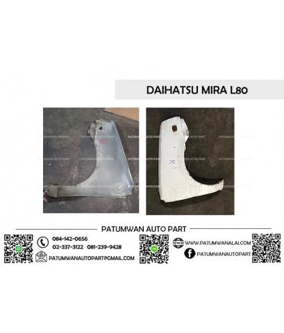 บังโคลน ไดฮัทสุ มิร่า (Daihatsu Mira) L80 ตาเหลี่ยม