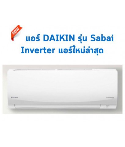 DAIKIN ( Inverter ) 20500 BTU MODEL  FTKQ-24 TV2S