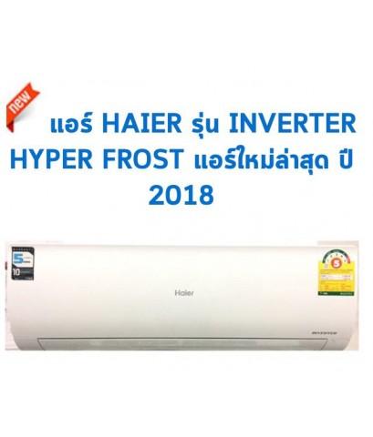 Haier INVERTER 24000BTU MODEL HSU-24VFB03T