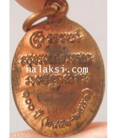หลวงพ่อแช่ม วัดฉลอง เหรียญเม็ดแตง ครบ 100 ปี