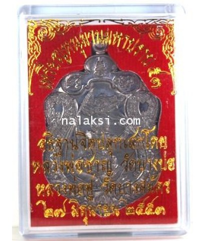 เหรียญหนุมานมหาปราบ ปลุกเสกโดย หลวงพ่อฟู วัดบางสมัครและหลวงพ่อชาญ วัดบางบ่อ เนื้อตะกั่วหลังจาร