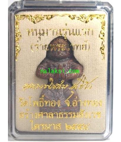 รูปหล่อหนุมานร่ายพระเวทย์รุ่นแรก เนื้อทองแดงเถื่อน หลวงพ่อสม วัดโพธิ์ทอง