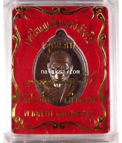 เหรียญรูปเหมือนเม็ดแตงรุ่นแรก หลวงพ่อสม วัดโพธิ์ทอง เนื้อทองแดง