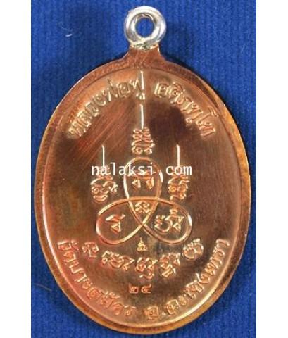 เหรียญห่วงเชื่อมรุ่นแรก  หลวงพ่อฟู วัดบางสมัคร เนื้อนวะโลหะองค์เงิน