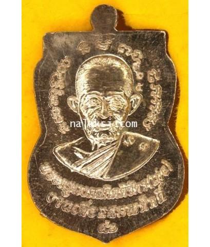 เหรียญเลื่อนสมณศักดิ์ ๕๖ หลวงปู่เก่ง วัดกิตติราชเจริญศรี เนื้อนวะโลหะเต็มสูตร