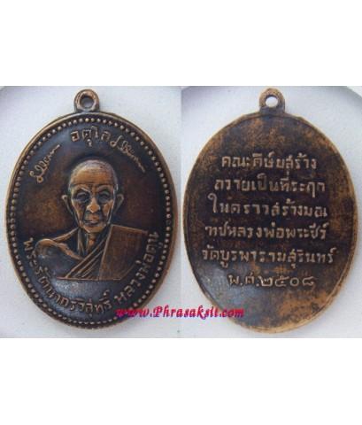 เหรียญหลวงปู่ดุลย์ รุ่นแรก 2508