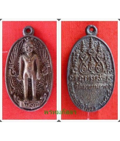 เหรียญรูปไข่พี่จุก ปี 44 กุมารทอง วัดสวนหลวง