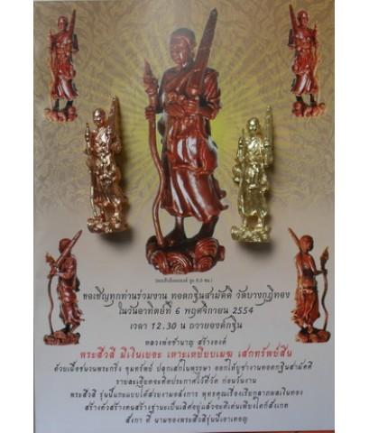 รูปหล่อพระสีวลีมีเงินเยอะ หลวงพ่อชำนาญ วัดบางกุฎีทอง ปทุมธานี เนื้อทองแดง