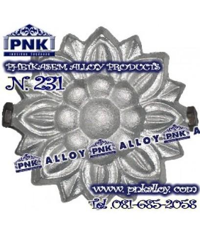 N.231 ดอกไม้ อัลลอยหล่อ ฝังน๊อต