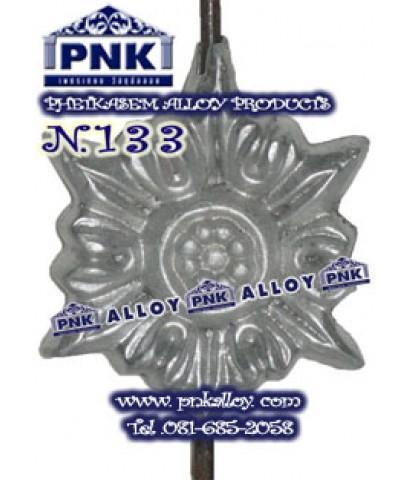 N.133 อัลลอยด์หล่อ (ฝังเหล็ก)