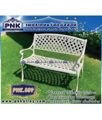 PNK.859 เก้าอี้อัลลอยด์ **ลายวิคทอเรียโรส** ยาว 100 ซม.