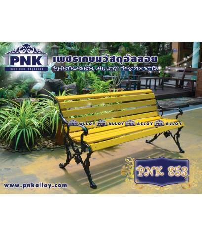 ม้านั่งอัลลอยแท้ ลายเถาองุ่น PNK.853