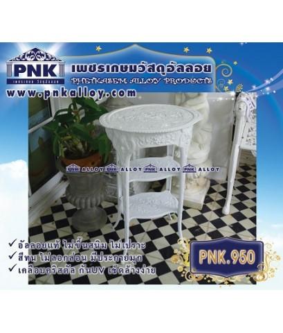 โต๊ะอัลลอยแท้ สตูล PNK.950