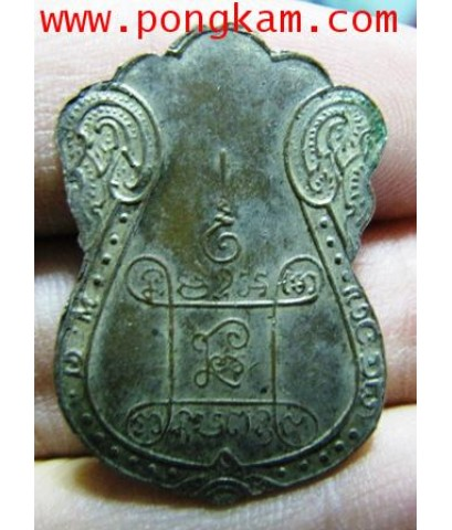 (บูชาแล้วครับ) เหรียญหลวงปู่เอี่ยม วัดหนัง  เนื้อเดิมๆ เก่าเก็บ ปี 2467