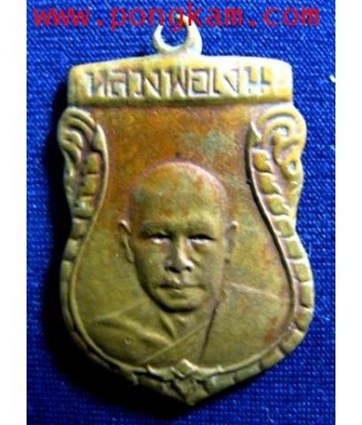 เหรียญหลวงพ่อเงิน วัดดอนยายหอม จ.นครปฐม  รุ่นแรก  ปี 2492 เนื้อเดิมๆ ขึ้นเขียวธรรมชาติ