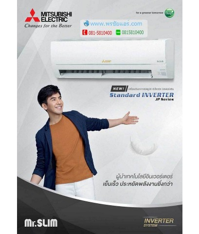 แอร์Mitsubishi Inverter JP Series รุ่น MSY-JP18VF