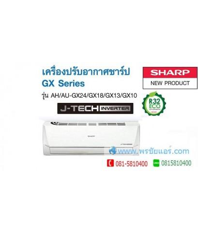 แอร์ชาร์ป Standard Inverter AH/AU-GX10 (R32) แอร์ใหม่2018
