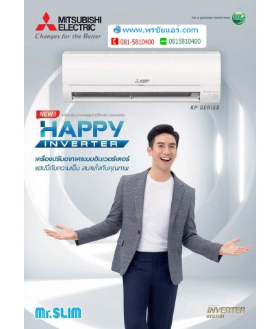 แอร์Mitsubishi Happy Inverter รุ่น MSY-KP13 (2019)