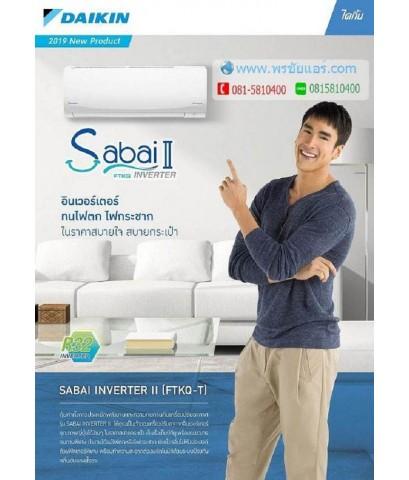 แอร์Daikin Inverter Sabai II รุ่น FTKQ18TV2S (แอร์ใหม่ 2019)
