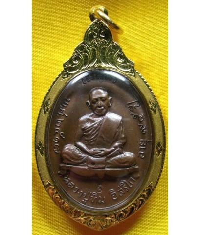 เหรียญเจริญพรบน (กรรมการ) ลป.ทิม วัดละหารไร่