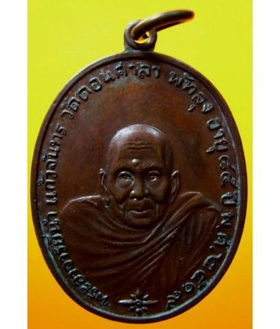 เหรียญรุ่นแรก อาจารย์นำ วัดดอนศาลา