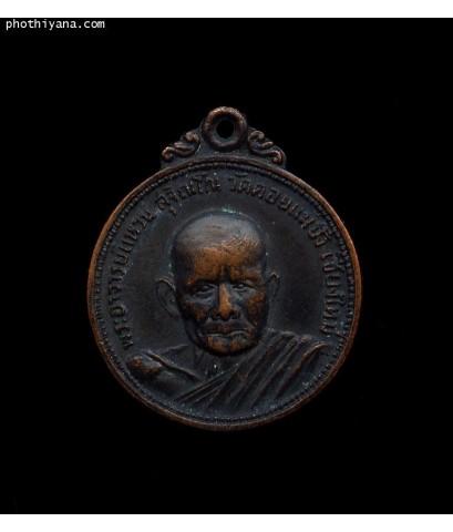 เหรียญหลวงปู่แหวน ทอ2