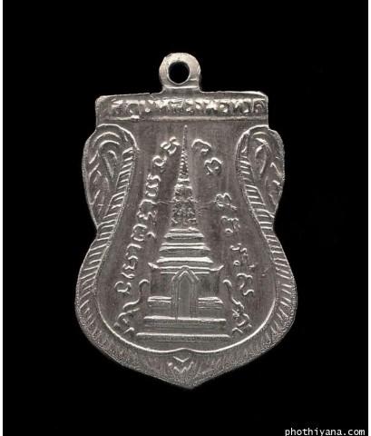 เหรียญหลวงปู่ทวด ปี11