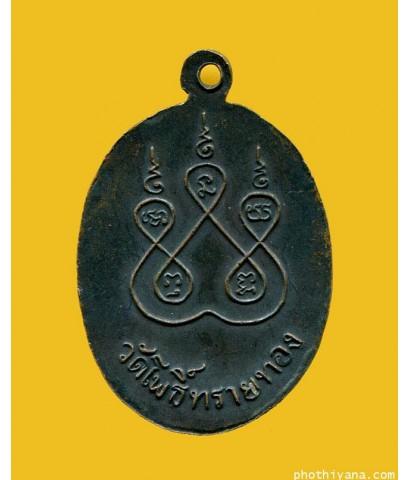 เหรียญหลวงปู่สุข วัดโพธิ์ทรายทอง