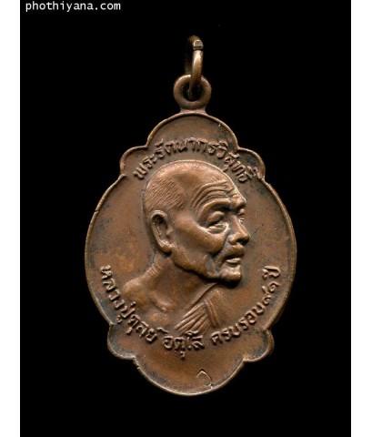 เหรียญไตรมาส หลวงปู่ดุลย์