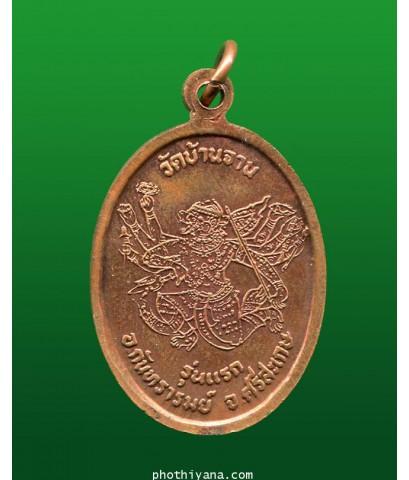 เหรียญหลวงปู่หมุน วัดบ้านจาน รุ่นแรก
