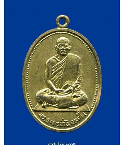 เหรียญพระอาจารย์วัน รุ่นแรก(5)